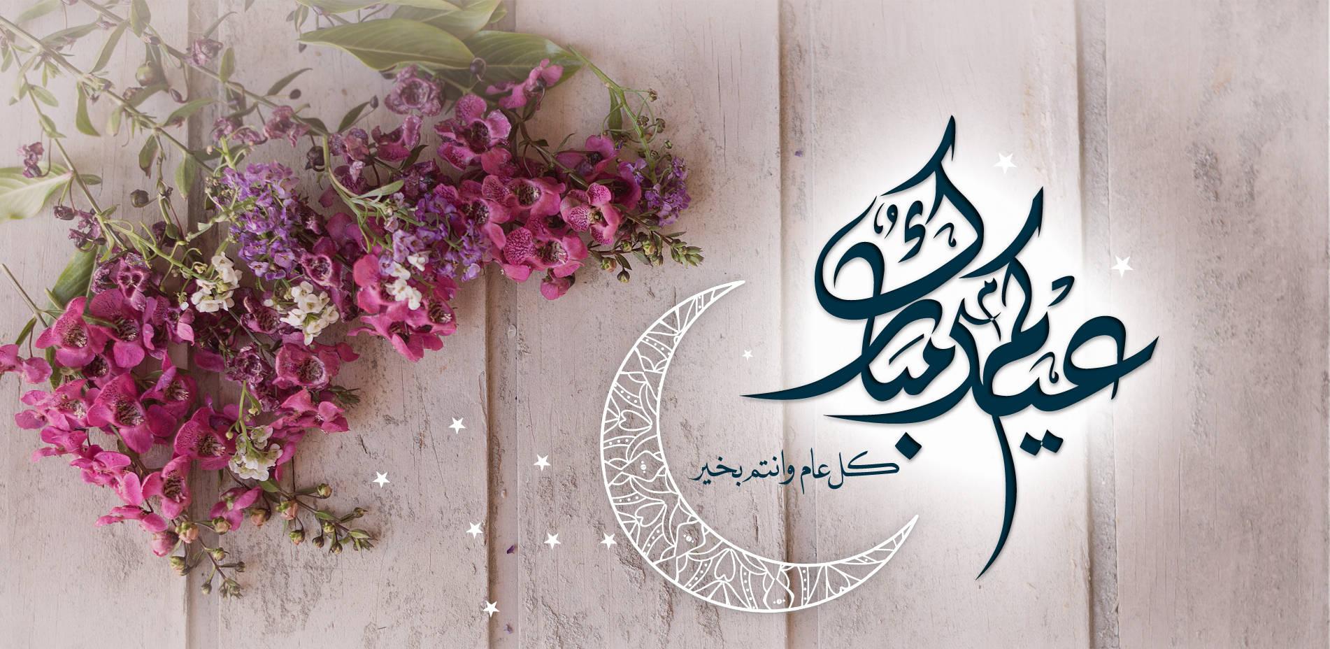 eid-il-fitr-oradist-2017