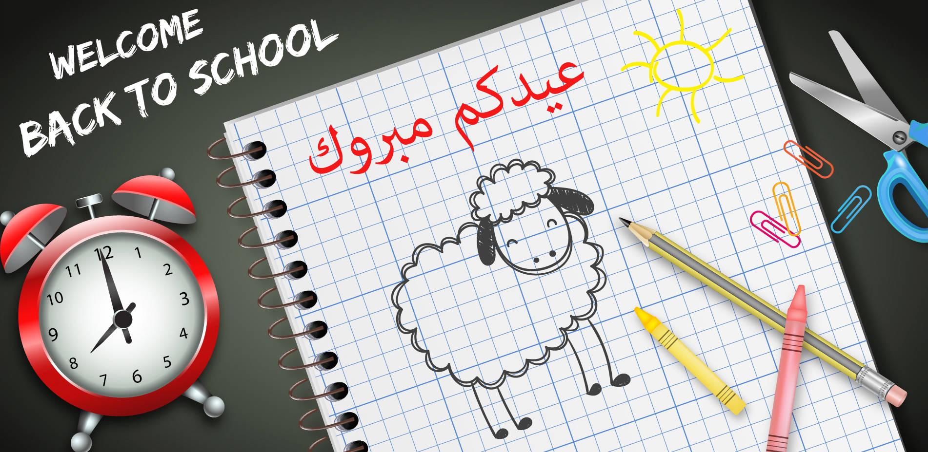 ban-aid-school-site-web