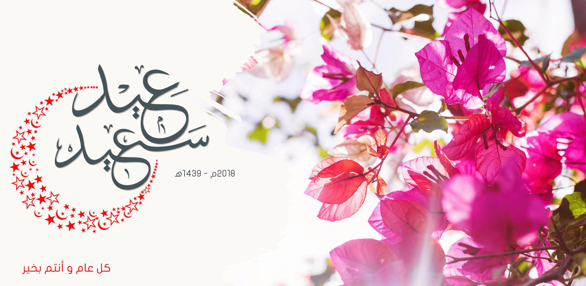 eid-il-fitr-site-web-2018-min